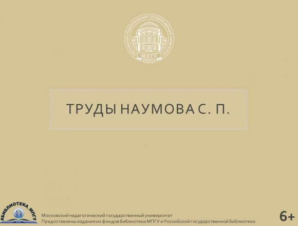 3Труды Наумова С. П.