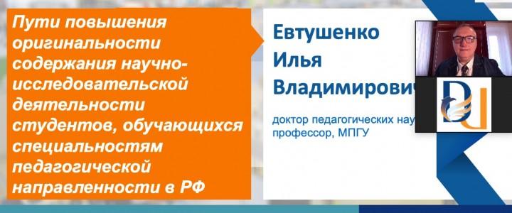 Профессор И.В. Евтушенко принял участие в Международной видеоконференции «Академическая честность – ключевая ценность образовательного процесса»
