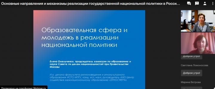 О молодежи и образовании в реализации национальной политики – государственным служащим города Москвы