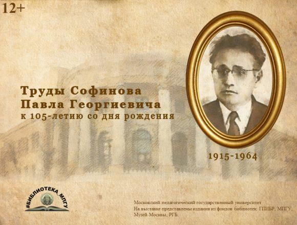 6 Труды Софинова П. Г. к 105-летию