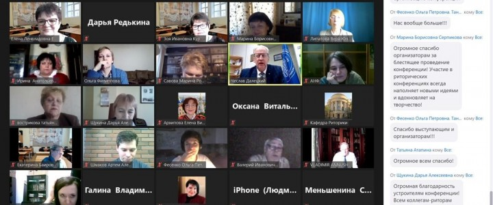 XXIV Международная научно-практическая конференция «Педагогическая риторика и речеведение в цифровую эпоху»