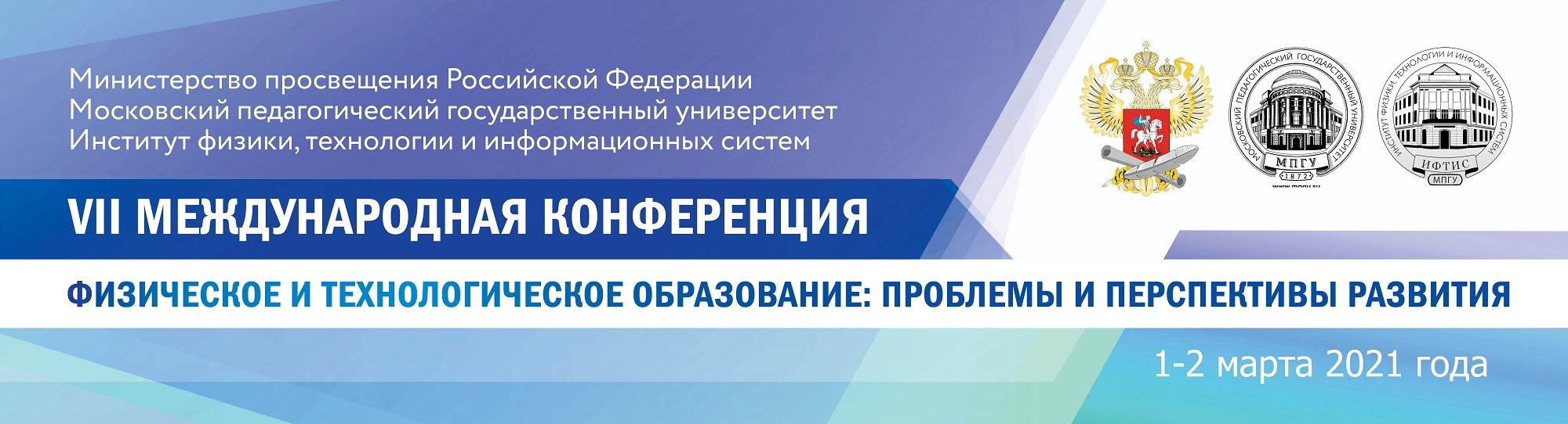Banner-konf-Fizicheskoe-obrazovanie