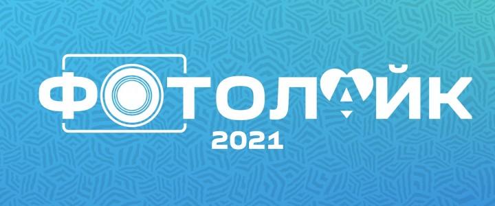 Продолжается приём работ на конкурс «Фотолайк-2021»