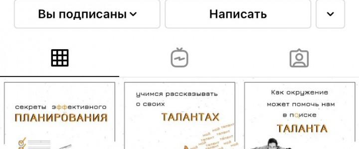 Стартовал Инстаграм студенческого проекта PROFориентация для абитуриентов