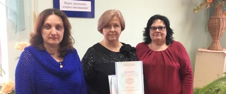 В Сергиево-Посадском филиале МПГУ слушатели курсов профессиональной переподготовки получили дипломы