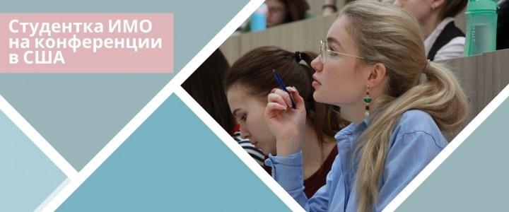 Впервые участницей крупнейшей студенческой конференции по лингвистике в мире стала студентка МПГУ