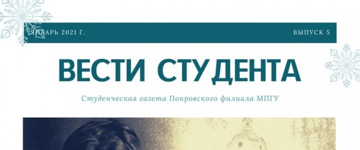 """1 февраля 2021 года вышел пятый выпуск газеты Покровского филиала МПГУ """"Вести студента"""""""