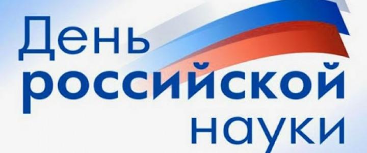 Анапский филиал  Московского педагогического государственного университета  от всей души поздравляет Вас Днём российской науки