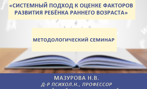 Методологический семинар «Системный подход к оценке факторов развития ребёнка раннего возраста» для преподавателей, аспирантов и магистрантов Института детства