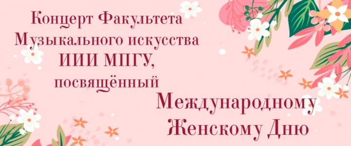 Поздравление и приглашение на Весенний концерт