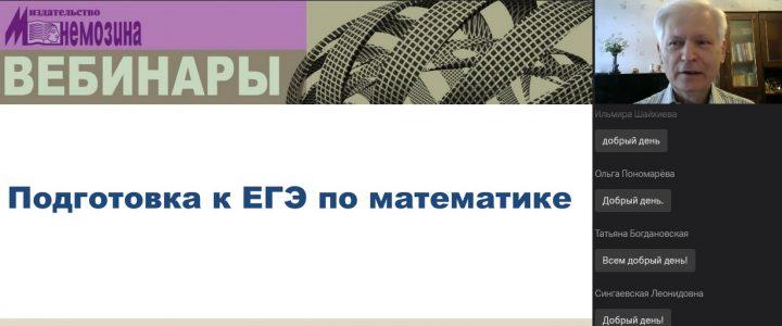 Зав. кафедрой ЭМ ИМИ В.А.Смирнов провел вебинар для учителей математики