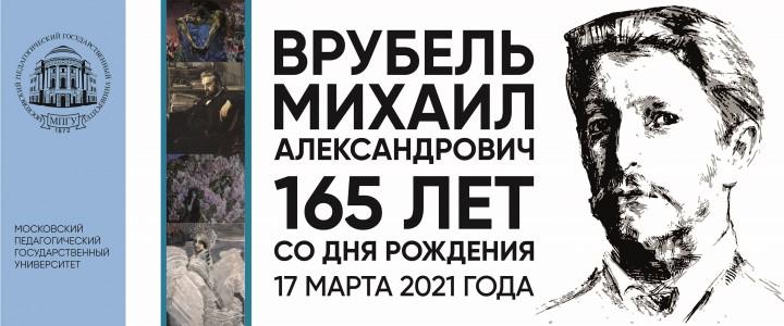 Художественно-графический факультет Института изящных искусств МПГУ поздравляет всех с 165-летием русского живописца Михаила Александровича Врубеля