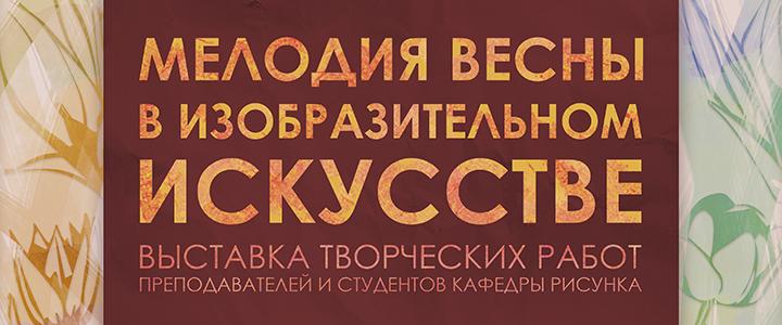 Выставка преподавателей и студентов кафедры рисунка ХГФ ИИИ МПГУ в картинной галерее города Люберцы