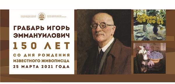 Художественно-графический факультет Института изящных искусств МПГУ поздравляет всех с 150-летием художника, реставратора и искусствоведа Игоря Эммануиловича Грабаря