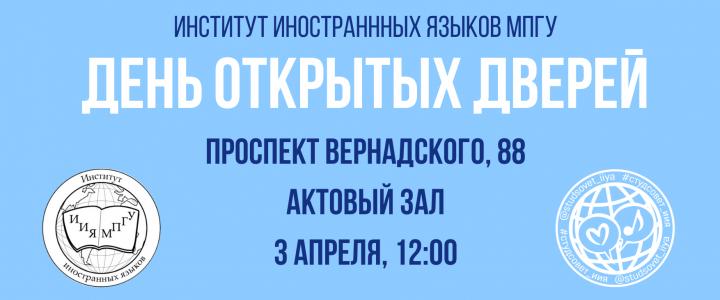 День открытых дверей Института иностранных языков