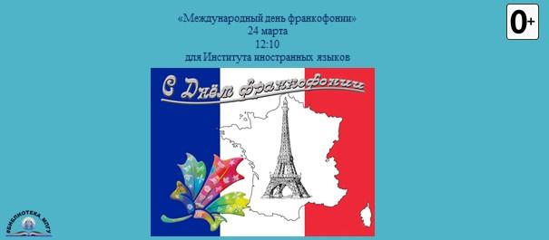 """""""Международный день франкофонии"""": онлайн-обзор изданий"""