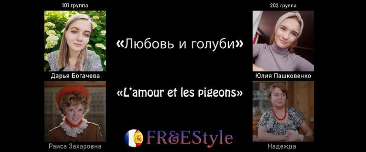 Студенческие проекты. «Любовь и голуби » («L'amour et les pigeons») по – французски ? Почему бы и нет? (Pourquoi pas?)