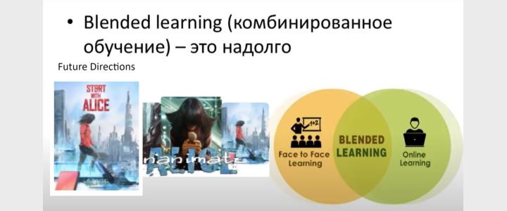 О смене коммуникативной парадигмы и комбинированном обучении вместе с «неодушевленной Алисой»