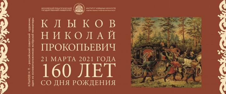 Художественно-графический факультет Института изящных искусств МПГУ поздравляет всех с 160-летием основоположника мстёрской миниатюры Николая Прокопьевича Клыкова