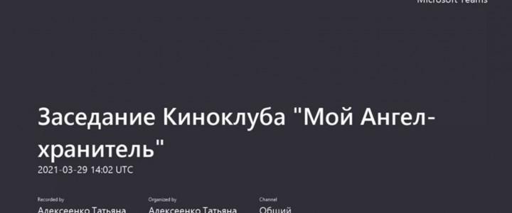 """Заседание Психологического киноклуба """"ПсиСинема""""."""