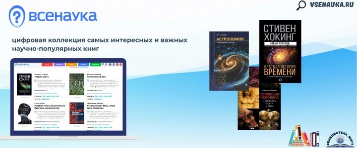 """""""Всенаука"""" – общедоступная цифровая библиотека лучших научно-популярных книг"""