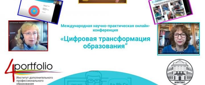 Научно-практическая конференция «Цифровая трансформация образования»