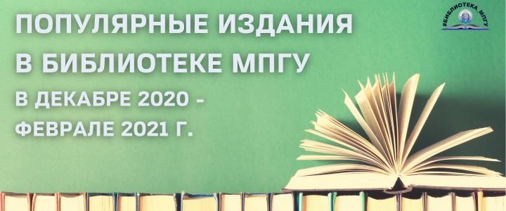 Популярные издания в Библиотеке МПГУ в декабре 2020 – феврале 2021 года