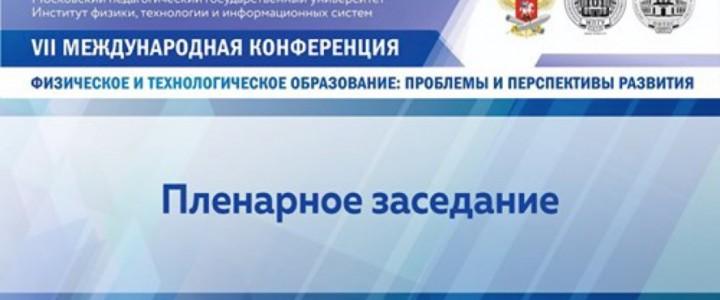 VII международная научно-методическая конференция «Физико-математическое и технологическое образование: проблемы и перспективы развития»