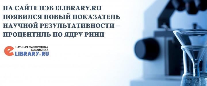 На сайте Научной электронной библиотеки Elibrary.ru появился новый показатель научной результативности – процентиль по ядру РИНЦ