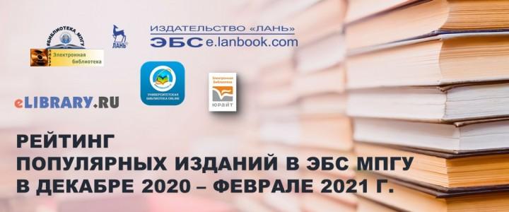 Рейтинг популярных изданий в ЭБС МПГУ в декабре 2020 г. – феврале 2021 г.