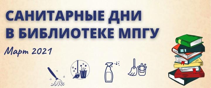 Санитарные дни в Библиотеке МПГУ: март 2021 года