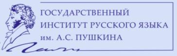 Олимпиада по русскому языку в институте русского языка им. А.С. Пушкина