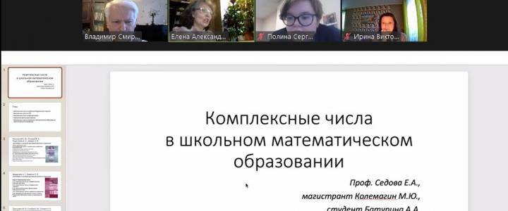 "Научная сессия ИМИ МПГУ: секция  ""Элементарная математика"""