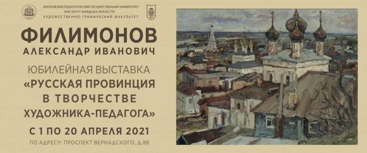 Юбилейная художественная выставка Филимонова А.И.