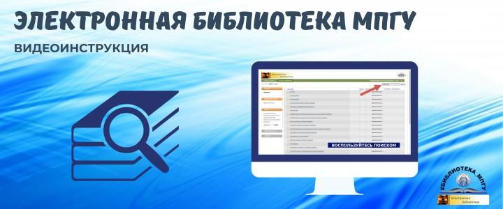 Видеоинструкция по работе с Электронной библиотекой МПГУ