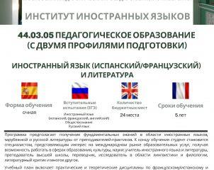 Флаер Педагогическое образование иностранный язык и литература