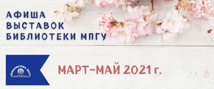 Афиша выставок Библиотеки МПГУ: март – май 2021 года