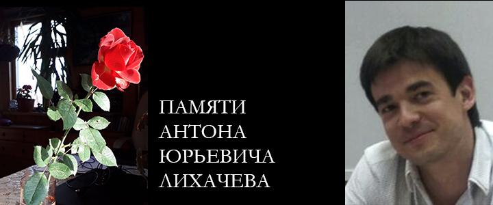 ПАМЯТИ АНТОНА ЮРЬЕВИЧА ЛИХАЧЕВА