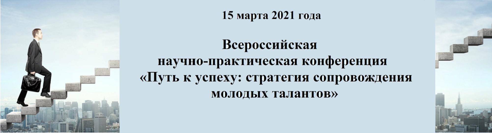 баннер 15.03.21