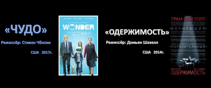 Такое серьезное кино: в Киноклубе обсудили «Одержимость» и «Чудо»