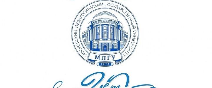 06 марта 2021 года Покровскому филиалу МПГУ исполнилось 20 лет со дня создания