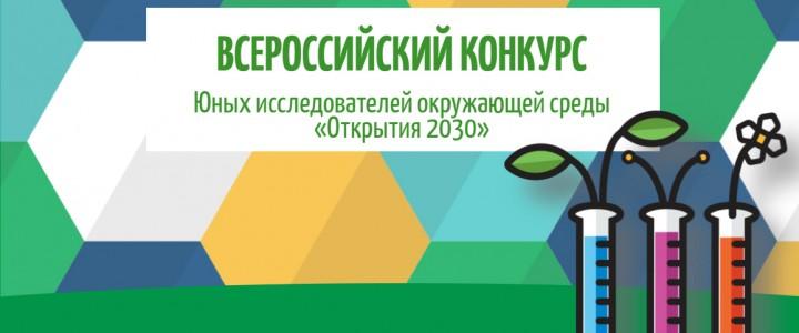 Преподаватели Института биологии и химии в составе жюри федеральногоэтапа Всероссийского конкурса юных исследователей окружающей среды «Открытие 2030»
