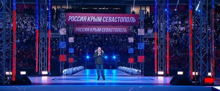"""Студенты МПГУ посетили концерт """"КРЫМСКАЯ ВЕСНА"""""""