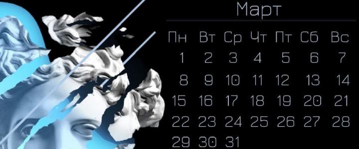 С первым днем весны! Ловите календари-обложки на экран блокировки ваших телефонов от ART-центра!