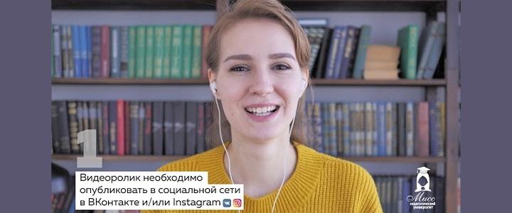 Минпросвещения запускает акцию «Мисс педагогический университет»