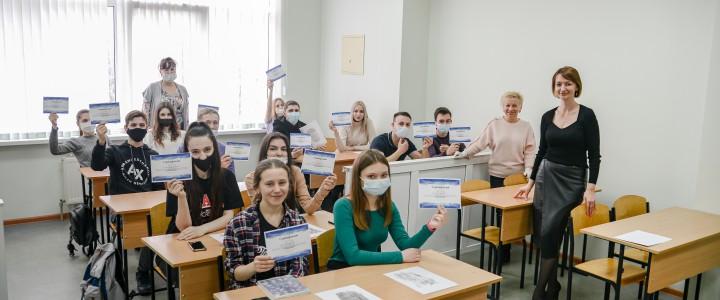 Студенты колледжа посетили Ставропольский филиал МПГУ
