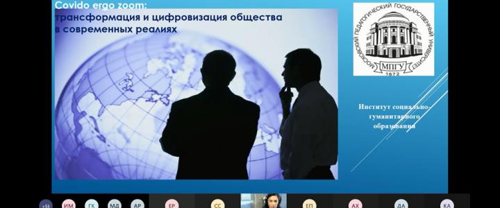 Секция кафедры философии на межвузовской студенческой научно-практической конференции ИСГО