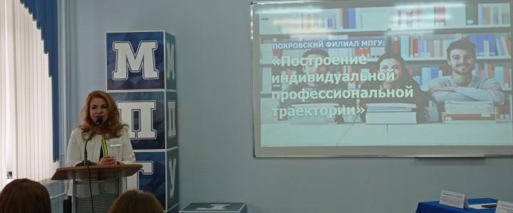 В Покровском филиале МПГУ прошло региональное мероприятие «Построение индивидуальной профессиональной траектории»