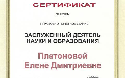 Новая награда зав. кафедрой ЭТиМ проф. Платоновой Е.Д.