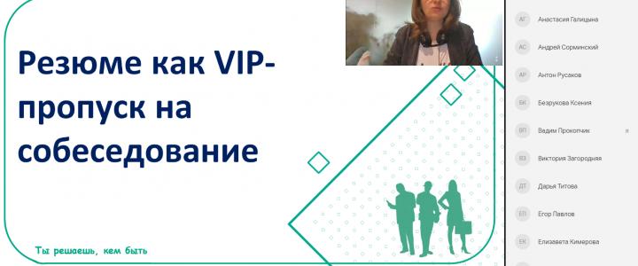 Резюме как VIP-пропуск на собеседование